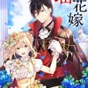 漫画「猫の花嫁」原作:IP 作画:MA 感想
