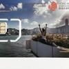 香港SIMカード事情  〜 2017年10月香港出張2