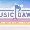 【シャニマス】THE IDOLM@STER SHINY COLORS MUSIC DAWN開催!感想を語る!〜音楽の夜明けを舞うツバサ〜