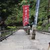【鎌倉いいね】建長寺の先に住む天狗様へ会いに行く。