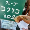 鎌倉の小町通りで食べ歩き、海を見て、さらに生しらす~