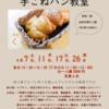 【終了】京都『はじめての天然酵母パン くるみパン』レッスンのご案内