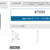 新型iPad Pro登場!注文開始!!3/25 発売!!!