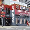 【オススメ5店】中津市(大分)にある焼肉が人気のお店