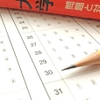 高校受験対策・初めての過去問(点数・課題)
