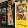 札幌スープカレー@KANDY SPICE キャンディースパイス つくば店