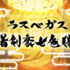 FGO 〜育成日記:2日目〜