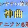 簡単で超歌いやすい神曲アニソン5選!(男性歌手編)