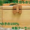 キャンパー必見!!見た目もおしゃれなオールひのきの100%木製クーラーボッス