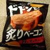 山芳製菓 「ドドンと!炙りベーコン」、レビュー!!