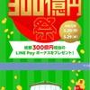 大型還元キャンペーン「祝!令和 全員にあげちゃう総額300億円祭」を開始!! 本日5月20日(月)から5月29日(水)まで