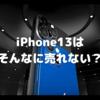 iPhone12が売れすぎて,iPhone13・14は煽りを喰らう?〜「13」は魅力的だと思うけどなあ…〜
