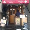 笹塚駅:ガレット屋さん「メゾンブルトンヌ 」に行ってきました。