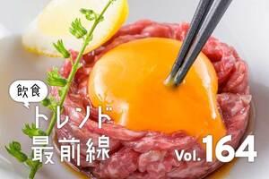 生肉もあるぞ!工事費2.3億円?! 大型焼肉店「牛恋」渋谷にOPEN 無料キャンペーンあり