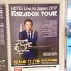 2017/12/16 布袋寅泰 @ オリックス劇場