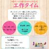 6月の工作タイムのお知らせ!
