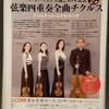クァルテット・エクセルシオ ベートーヴェン弦楽四重奏全曲チクルス第2回