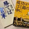 【いきなりの臨時休校だけど前向きに子供たちと読書しよう】ブックオフの株主優待で前から欲しかった本を購入