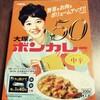【大塚食品】ボンカレー50周年記念レシピ