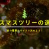 クリスマスツリーの選び方〜枝の種類とサイズで決めよう〜