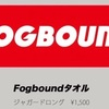 【2017 TOUR】Fogboundタオル