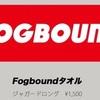 【2017 TOUR】Fogboundタオル