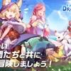人気の無料スマホゲームアプリ「Dragonicle:ドラゴンガーディアン」は放置で楽しめる異世界ファンタジーMMORPG