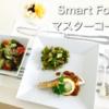 Smart Foodマスターコース3回目♡今話題のオイルのお話①