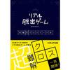 『リアル脱出ゲーム presents 究極のクロスワード本』が予約開始