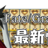 【第58回】FGOにて、ファラオからのお知らせがあったそうです。