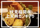 伏見稲荷『天ぷら 大江』で上天丼ガンギマった梅雨