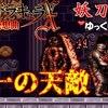 【月下の夜想曲】 「天敵」999まで鍛えた妖刀村正を引き継いでプレイ#7