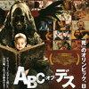 【ABC・オブ・デス】死をテーマにしたオムニバスホラー
