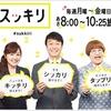 1月6日、7日日テレ『スッキリ』出演