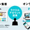ホームページ作成SaaS「ペライチ」が印刷・集客の「ラクスル」とアカウント連携を開始