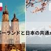 ポーランドはヨーロッパの中の日本!?~2年暮らしての発見6選~