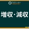 ZAIM用語集 ➤増収・減収