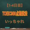 【1-4日目】TOEIC900点勉強法【いっちゃれ】