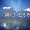 【刀剣乱舞】池田屋クリアと修行の見送り【楽しい】