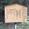 燕市の乙子神社へ行ってみた!