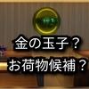 算数1科目入試はエキシビションマッチ説!