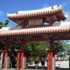 初めての沖縄旅行(2)/首里城に行ってきました