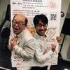 6/16(土) 22:00放送『ぱぴぷぺパパ3.0』の新コーナー『村上英範のスーパーサラリーマンと話そう!』を聴くと なぜ元気になれるのか?