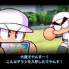 【選手作成】サクスペ「フリート高校 一塁手作成②」