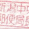 08 旅行貯金 中央郵便局にこだわる<その8>(2001年8月)