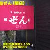 県内サ行(11)~麺屋ぜん(閉店)~