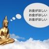 読書感想 日本人のための宗教原論 小室直樹 徳間書店