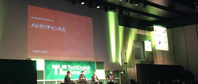 ライブコマースのパイオニア集結。TechCrunch Tokyo 2017にメルカリ役員も登壇しました! #メルカリな日々 2017/11/20