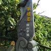 軍艦岩ハイキングコース
