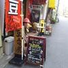 店内で無線LANも使える豆香房神保町店